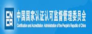 中国国家福利乐和彩认可监督管理委员会