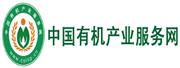 中国有机产业服务网