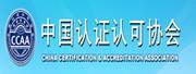 中国认证认可协会