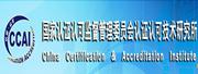 国家福利乐和彩认可监督管理委员会福利乐和彩认可技术研究所
